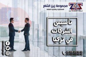 تأسيس الشركة في تركيا